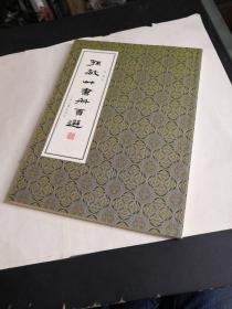 孙敏草书册页选