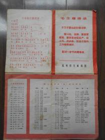 文革【杭州市交通简图】有语录,新旧地名对照