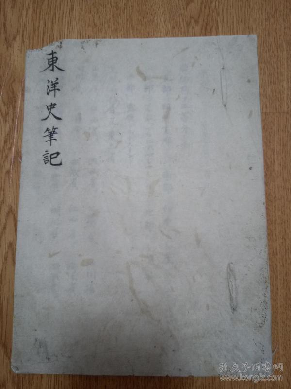 日本精美手抄本《东洋史笔记》