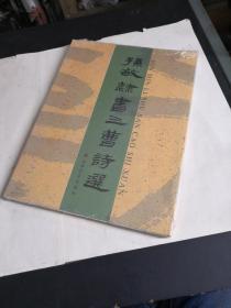 孙敏隶书三曹诗选 (全新未开封)