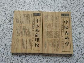 中医自学考典丛书:中医内科学、中医基础理论  两本合售