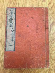 文久二年(1862年)和刻《口传钞教人录-凡夫往生章》三卷一册全