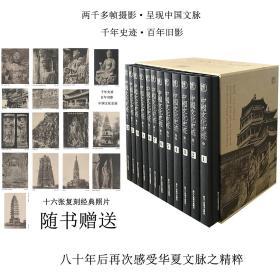 千年史迹·百年旧影 中国文化史迹(全十二册)