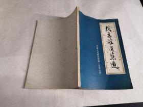 张志雄医案选(毛笔签赠本)