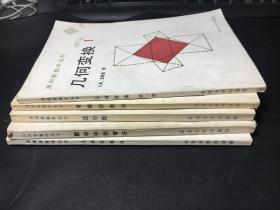 美国新数学丛书/ 有趣的数论.几何不等式.几何变换1.数学中的智巧.连分数(五册合售)