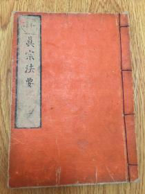 江户后期和刻《真宗法要》五卷一册,净土真宗经典多种