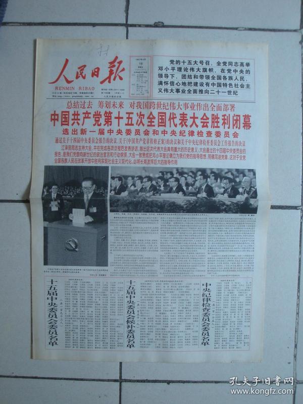 1997年9月19日《人民日报》(党的十五大闭幕)