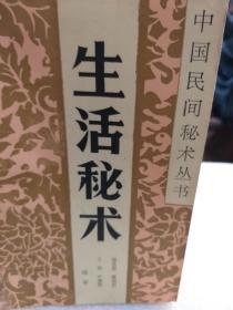 中国民间秘术丛书《生活秘术》一册