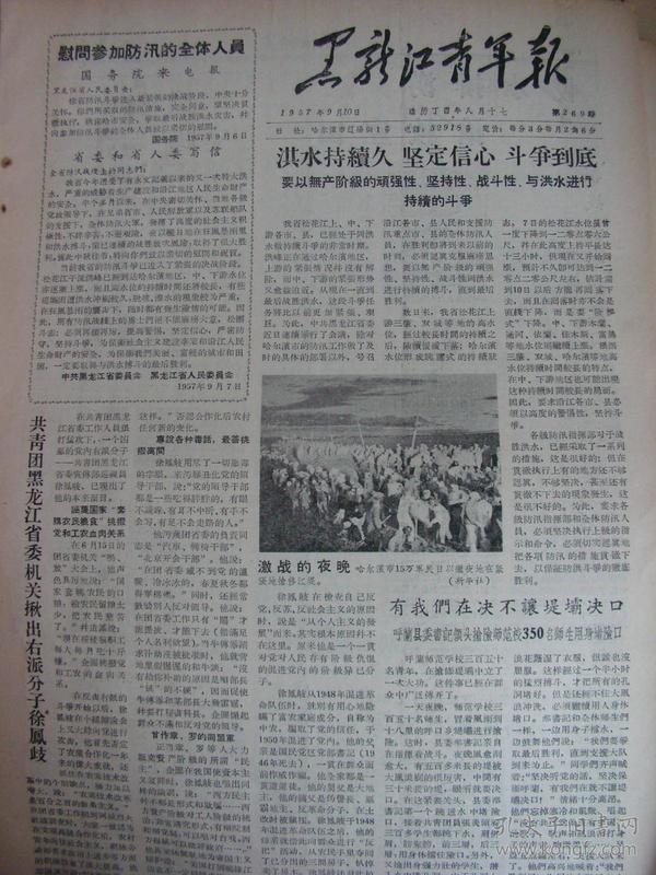 《黑龙江青年报》【洪水持续久坚定信心斗争到底,有照片;我国兴建一座纤维厂(国营北京合成纤维厂)】