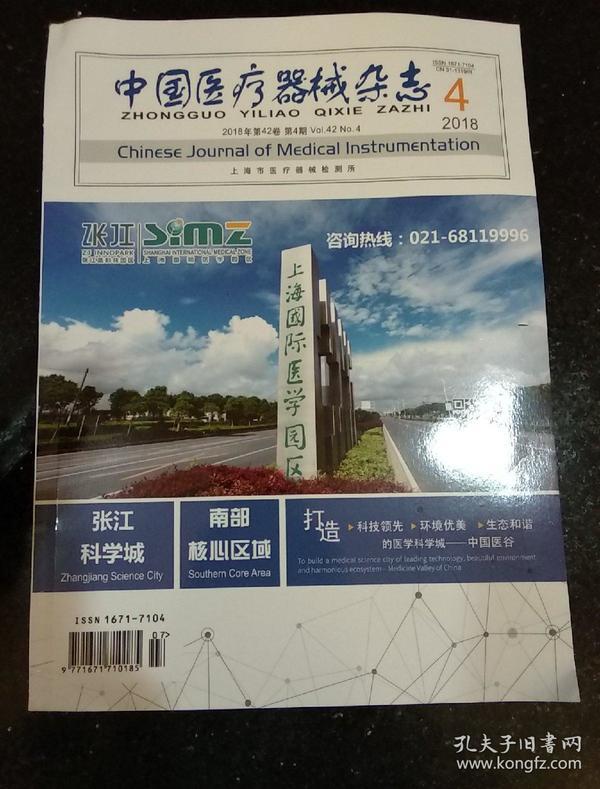 中国医疗器械杂志 2018 8月 第4期
