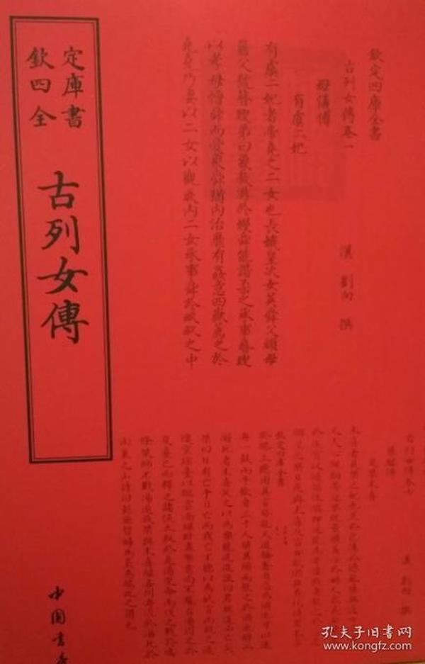 四库全书 传记类 古列女传16开 全一册