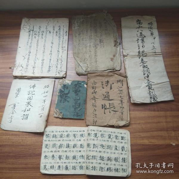 手抄本【17】     线装古籍  手钞本7册合拍    皮纸手写