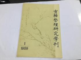 古籍整理研究学刊 1989年第1期