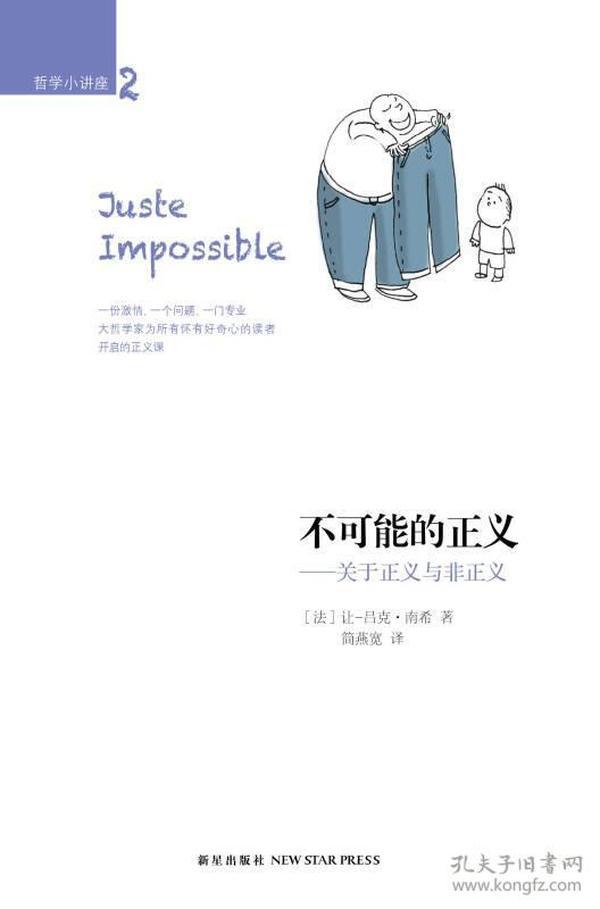 哲学小讲座2·不可能的正义 : 关于正义与非正义