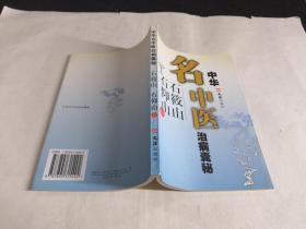 中华名中医治病囊秘(石仰山 石筱山卷)