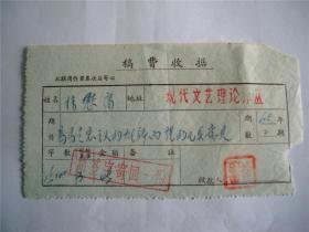 y0035徐懋庸稿费收据一张,有钤印
