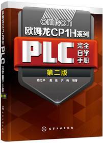 歐姆龍CP1H系列PLC完全自學手冊(第二版)