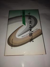 中国商品大辞典 烟酒分册
