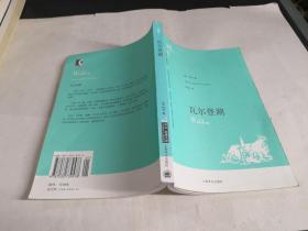 译文名著文库024: 瓦尔登湖