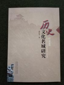 历史文化名城研究