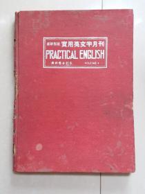 创刊号系列:民国27年《实用英文半月刊》第4卷合订本(第4卷第1期复刊号--第4卷第8期)