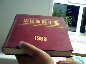 中国新闻年鉴1985(精装)【代售】