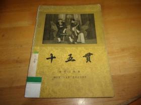十五贯 毘曲---1956年1版1印---馆藏书,品以图为准