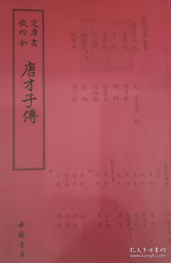 钦定四库全书:唐才子传