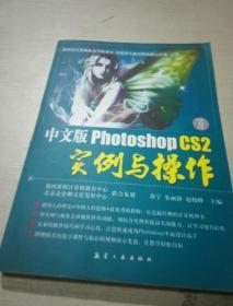 中文版Photoshop CS2实例与操作(一版一印)