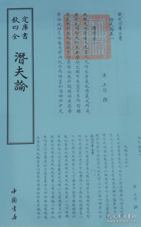 四库全书 儒家类 潜夫论16开 全一册