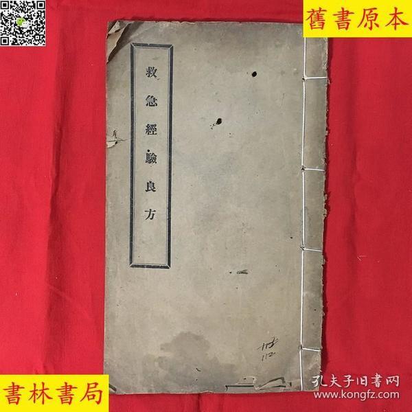 《救急经验良方》,(清)竹梅居士辑,民国十五年铅印本,正版实拍,品相如图!