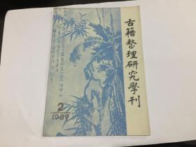 古籍整理研究学刊 1989年第2期