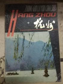 《杭州》(中国旅游丛书)