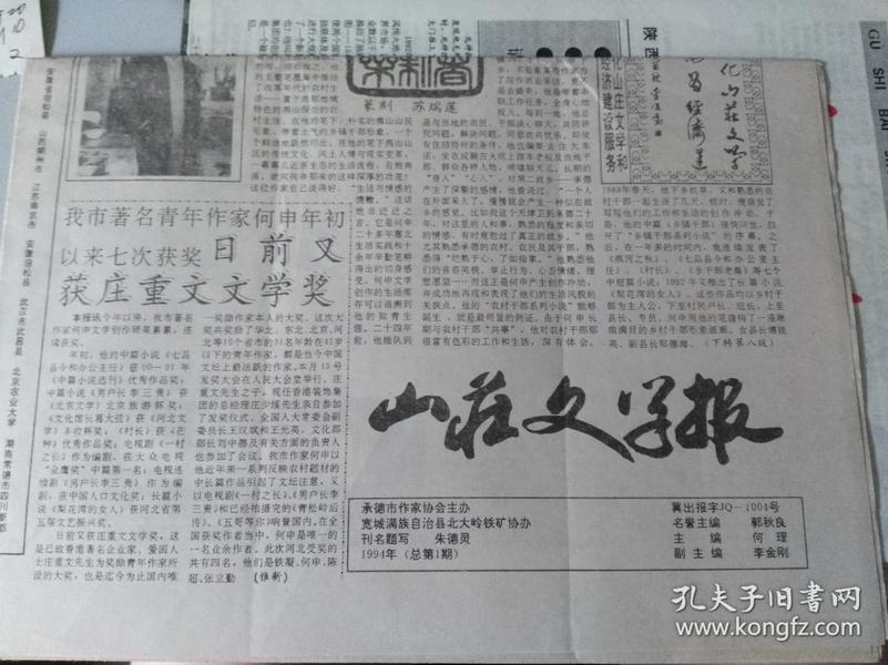 山庄文学报,内刊号,总第1期