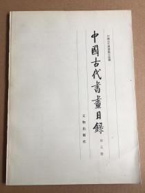 中国古代书画目录(五)