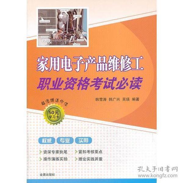 家用电子产品维修工职业资格考试必读