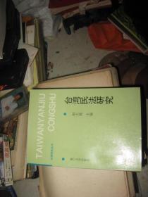 台湾民法研究