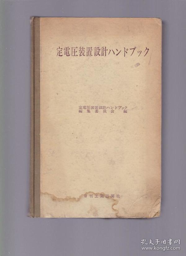定电压装置设计手册;日文版 (书侧有水印 书角磨损)