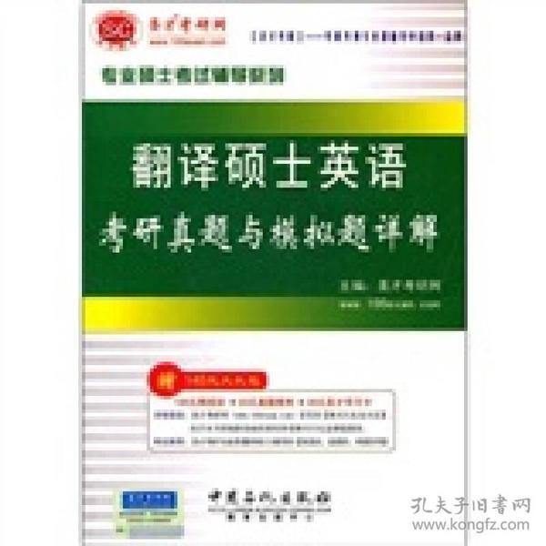 专业硕士考试辅导系列:翻译硕士英语考研真题与模拟题详解
