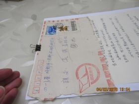 吴葆青信1页  913