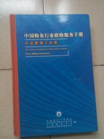 中国粮食行业联络服务手册 小麦粉加工加工企业 (有手机电话)