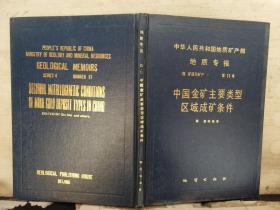 地质专报.四.矿床与矿产.第11号.中国金矿主要类型区域成矿条件