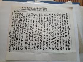 国画家王延陵毛笔信札
