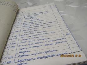 1962年科学社清仓核资原始资料二部及图书资料部分 手稿1本  913