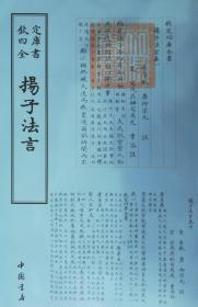 四库全书 儒家类 扬子法言16开 全一册