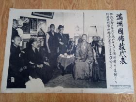 1934年7月18日日本发行【时事写真新报】《满洲国佛教代表》