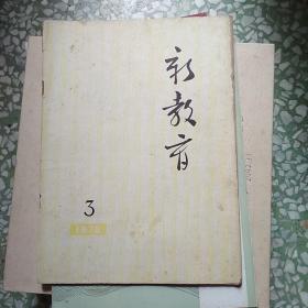 新教育(1976年第3期)     十五乡公社,意溪中学土
