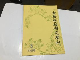 古籍整理研究学刊 1989年第3期