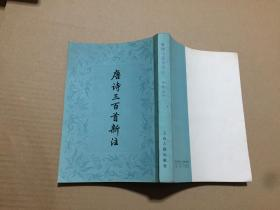 唐诗三百首新注 上海古籍出版社 私藏品好