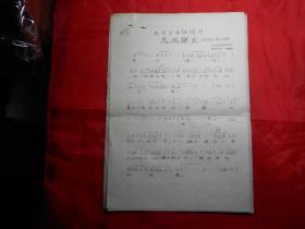 传统曲艺段子:单弦 岔曲《急风骤至》、《晚霞》(张剑平 唱腔并收藏)